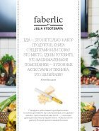Дом Faberlic № 02-2018 Весна-лето - Page 3