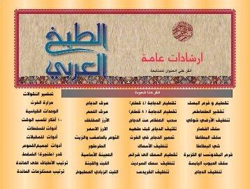 Cuisine Arabe , consigne generales et astuces