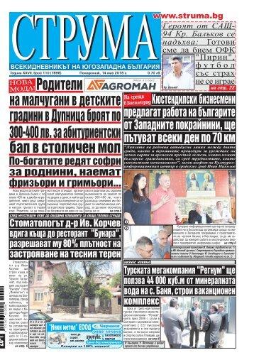 """Вестник """"Струма"""" брой 110"""