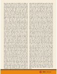 Hindi 1st March 2018 - Page 7