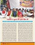Hindi 15th April 2018 - Page 6