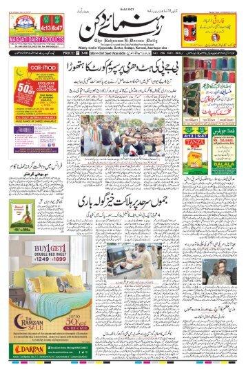 The Rahnuma-E-Deccan Daily 19/05/2018