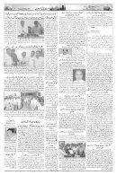 The Rahnuma-E-Deccan Daily 20/05/2018 - Page 7