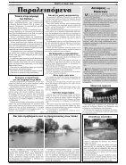 elapopsi fyllo 1406 17-5-2018 - Page 3