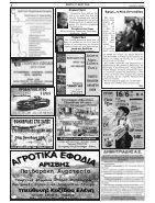 elapopsi fyllo 1406 17-5-2018 - Page 4