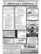elapopsi fyllo 1406 17-5-2018 - Page 7