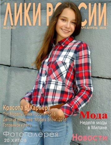 """Журнал """"Лики России""""® №2/2018"""