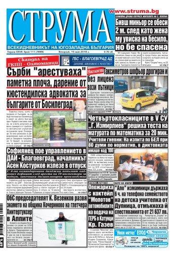 """Вестник """"Струма"""" брой 111"""