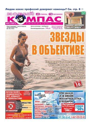 """Газета """"Новый Компас"""" (Номер от 10 мая 2018)"""