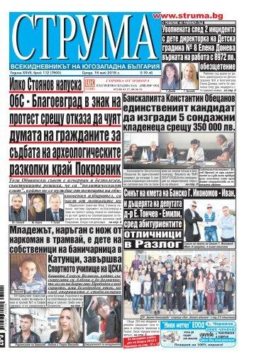 """Вестник """"Струма"""" брой 112"""