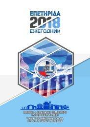 epetirida2018 ebook