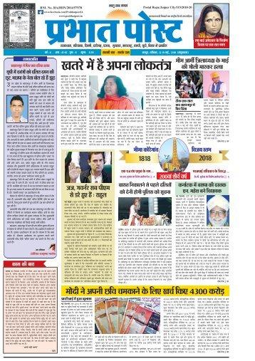 Prabhat Post 12-19 May 2018