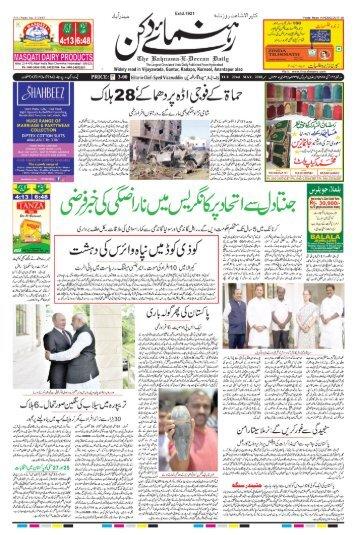 The Rahnuma-E-Deccan Daily 22/05/2018