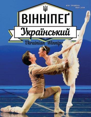 Вінніпеґ Український № 15 (39) (May 2018)
