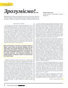 Вінніпеґ Український № 15 (39) (May 2018) - Page 4