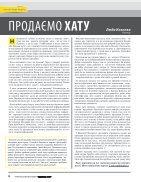 Вінніпеґ Український № 15 (39) (May 2018) - Page 6