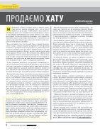 Ukrainian_Winnipeg_39_May_2018_FINAL_website - Page 6