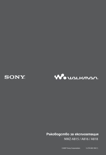 Sony NWZ-A815 - NWZ-A815 Mode d'emploi Bulgare