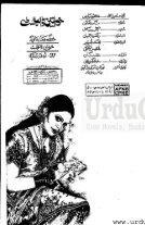Khawateen_May_2018_UrduGem - Page 2