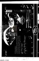 Khawateen_May_2018_UrduGem - Page 3