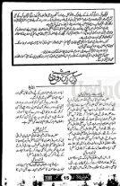 Khawateen_May_2018_UrduGem - Page 6