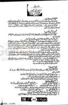 Khawateen_May_2018_UrduGem - Page 7