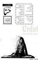 Hina_May_2018_UrduGem - Page 2