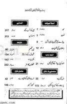 Hina_May_2018_UrduGem - Page 5
