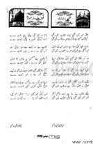 Hina_May_2018_UrduGem - Page 6
