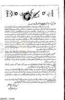 Hina_May_2018_UrduGem - Page 7