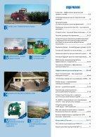 4_sm - Page 6