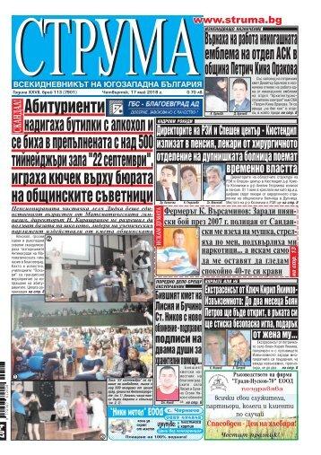 """Вестник """"Струма"""" брой 113"""