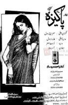 Pakeeza_May_2018_UrduGem - Page 4