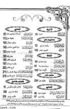 Pakeeza_May_2018_UrduGem - Page 7