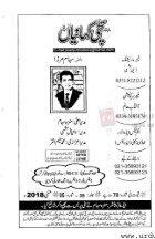Sachi_Kahaniya_May_2018_UrduGem - Page 2