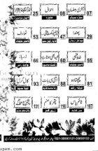 Sachi_Kahaniya_May_2018_UrduGem - Page 5