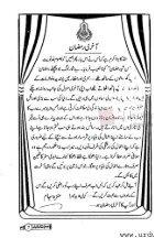 Sachi_Kahaniya_May_2018_UrduGem - Page 6