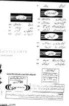 Rida_May_2018_UrduGem - Page 5