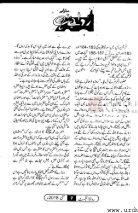 Rida_May_2018_UrduGem - Page 6