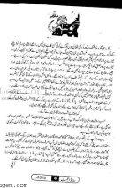 Rida_May_2018_UrduGem - Page 7