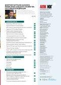 АПК ЮГ №4(116) май-июнь 2018 - Page 3