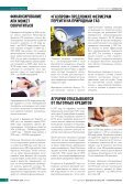 АПК ЮГ №4(116) май-июнь 2018 - Page 4