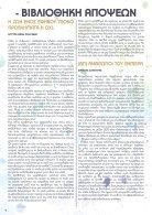 Παιδογραφήματα 2016 - Page 4