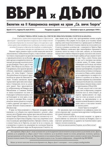 Вяра и Дело, брой 3 (11), година IV, май 2018 г.