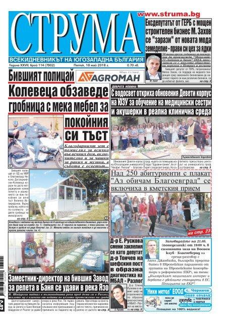 """Вестник """"Струма"""" брой 114"""