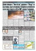 "Вестник ""Струма"" брой 114 - Page 2"