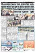 "Вестник ""Струма"" брой 114 - Page 3"