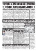 "Вестник ""Струма"" брой 114 - Page 4"