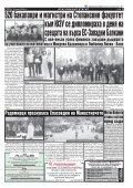 "Вестник ""Струма"" брой 114 - Page 5"