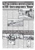 "Вестник ""Струма"" брой 114 - Page 6"